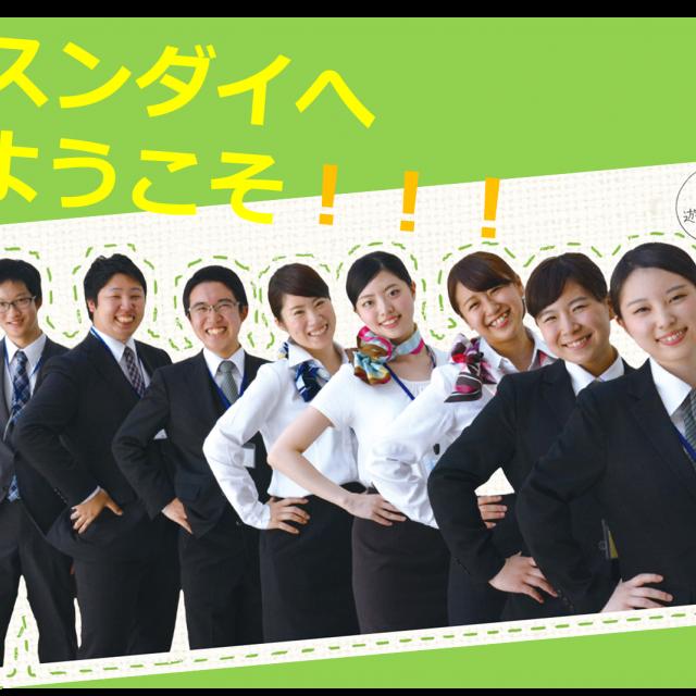 駿台トラベル&ホテル専門学校 観光業界セミナー1