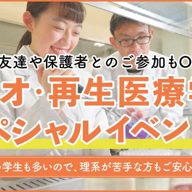 大阪ハイテクノロジー専門学校 バイオ・再生医療学科スペシャルイベント!!1