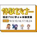 ★秋フェス★10月の体験セミナー/バンタンゲームアカデミー東京校