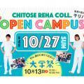 【理学療法士を目指す方へ】10月のオープンキャンパス/北海道千歳リハビリテーション大学