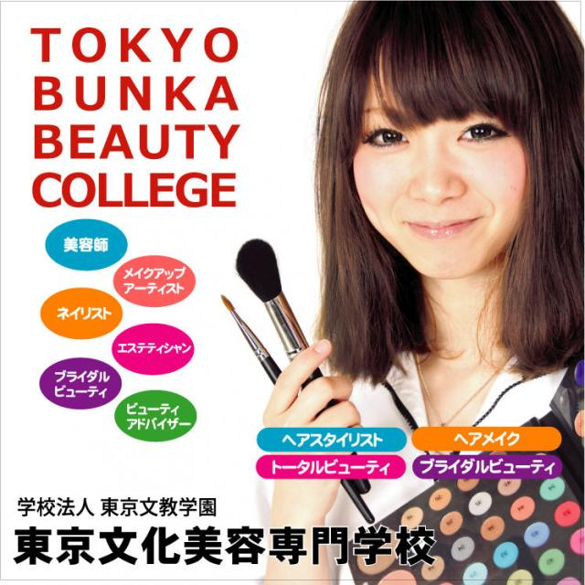 東京文化美容専門学校 夕方からの体験入学 アフタースクール1
