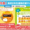 福岡こども専門学校 【2年生限定】交通費2倍!!来校オープンキャンパス