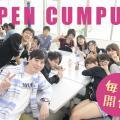 オープンキャンパス/バンタンゲームアカデミー東京校