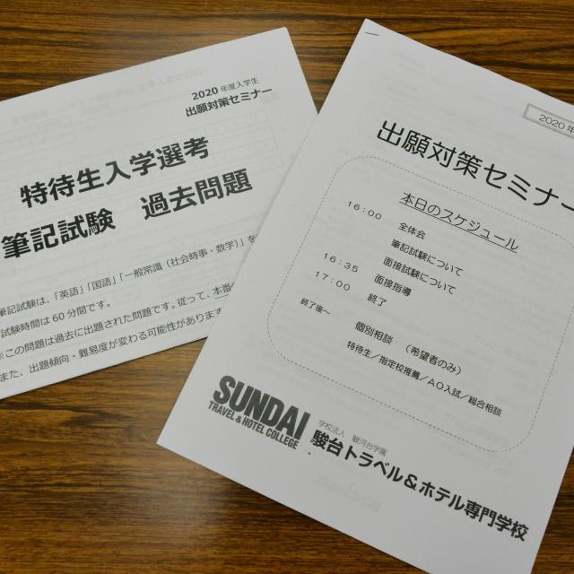 駿台トラベル&ホテル専門学校 出願対策セミナー2