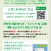 近畿コンピュータ電子専門学校 LINE進学相談会