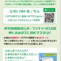 LINE進学相談会/近畿コンピュータ電子専門学校