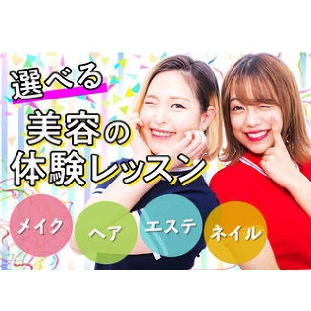 ヴィーナスアカデミー 大阪校 美容業界体験レッスン1