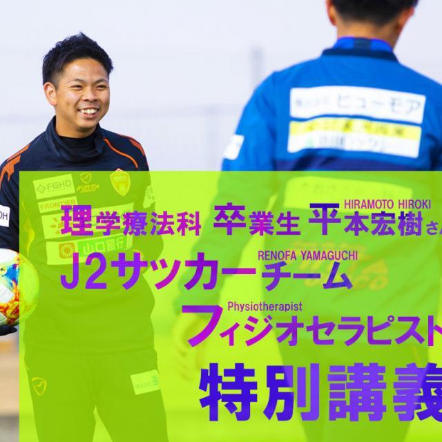 福岡医健・スポーツ専門学校 J2サッカーチーム 専属トレーナー特別講義1