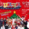 京都医健専門学校 クリスマススペシャルオープンキャンパス