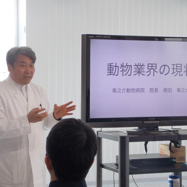 九州動物学院 第7回 動物業界で働くということ!1