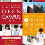 オープンキャンパス2018の詳細