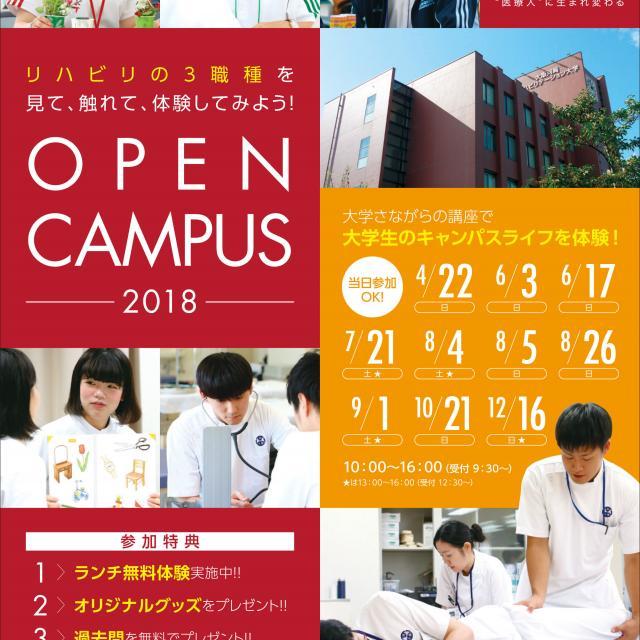 大阪河崎リハビリテーション大学 オープンキャンパス20181