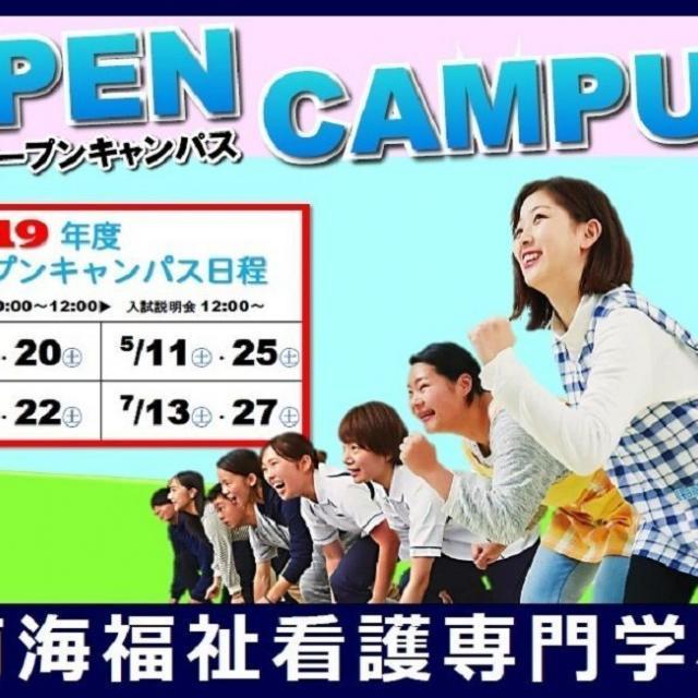 南海福祉看護専門学校 6/22 児童福祉科 オープンキャンパス2