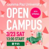 春のオープンキャンパスの詳細