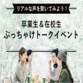大阪医療技術学園専門学校 卒業生・在校生と、ぶっちゃけトークイベント!