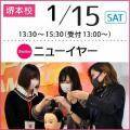 小出美容専門学校 【堺本校】「ニューイヤー」がイベントテーマです!