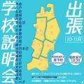 仙台デザイン専門学校 【新庄市】出張!学校説明会