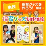 【初めての方おススメ】来校型オーキャン保育グッズをつくろう☆の詳細