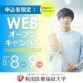 WEBオープンキャンパスSUMMERGOLD/新潟医療福祉大学