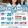 オープンキャンパス2019パート1【呉羽キャンパス】/富山国際大学