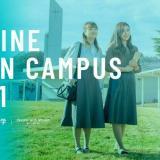 10月オープンキャンパスの詳細