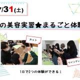 7/31(土) ジェイの美容実習★まるごと体験の詳細