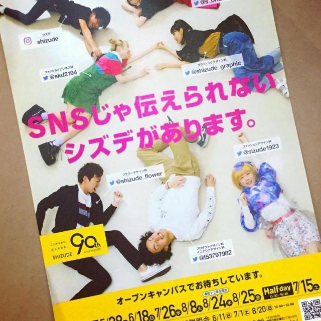 静岡デザイン専門学校 シズデの学校説明会1