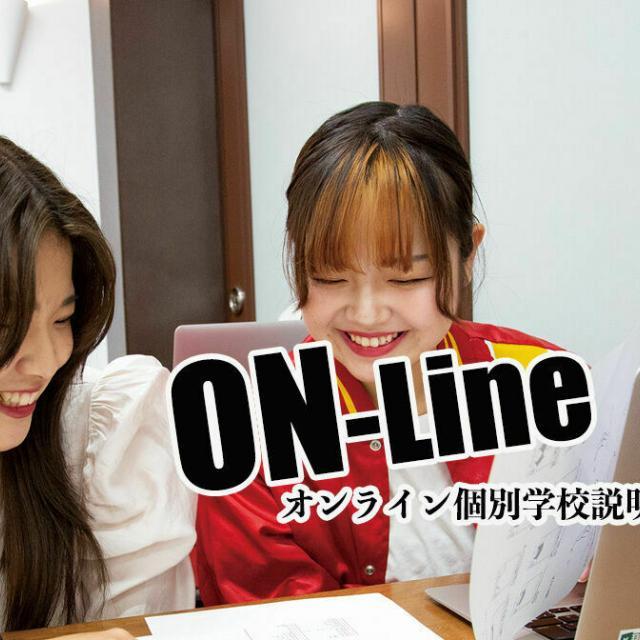 東京服飾専門学校 Web On-line ガイダンス1