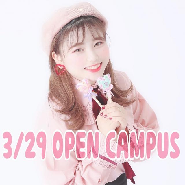 中部ビューティ・デザイン・デンタルカレッジ 春のオープンキャンパス【Bコース】1