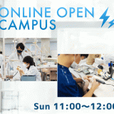 オンラインオープンキャンパスの詳細