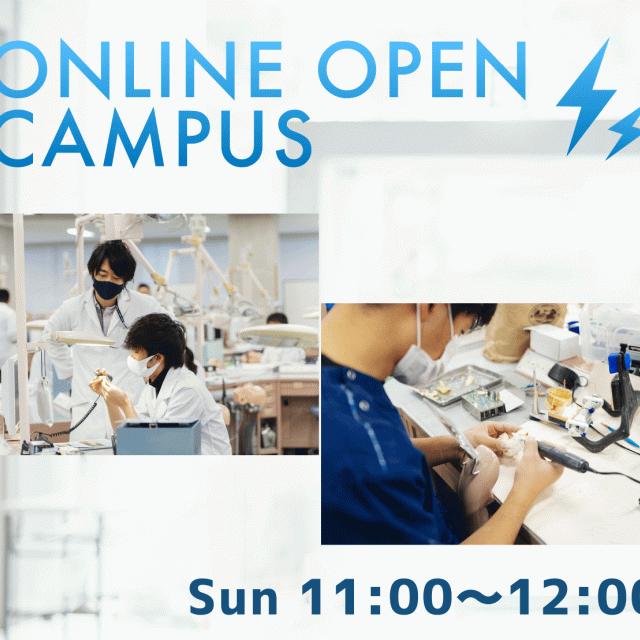 神奈川歯科大学 オンラインオープンキャンパス1