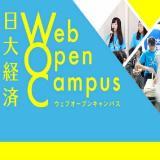 【経済学部】WEBオープンキャンパスの詳細