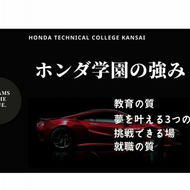 ホンダテクニカルカレッジ関西 【WEB開催】オンライン学校説明会2