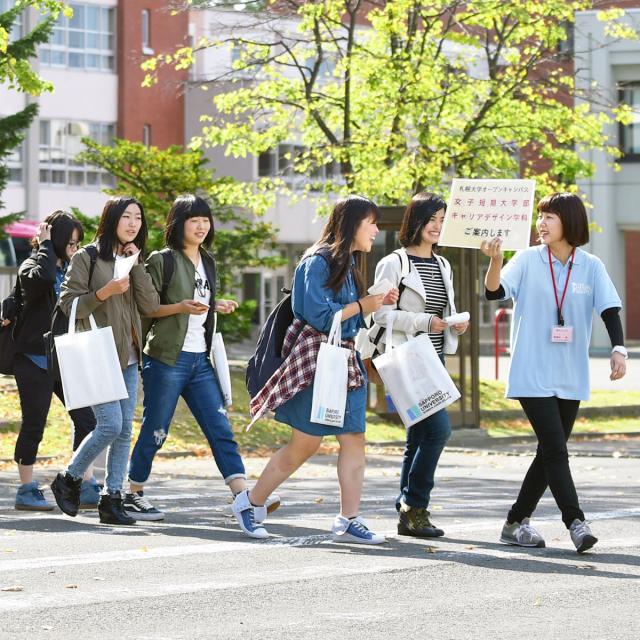 札幌大学女子短期大学部 札幌大学女子短期大学部オープンキャンパス2