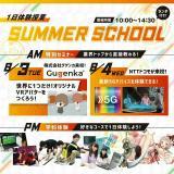 【8/3(火)・4(水)】特別イベント!サマースクール開催!の詳細