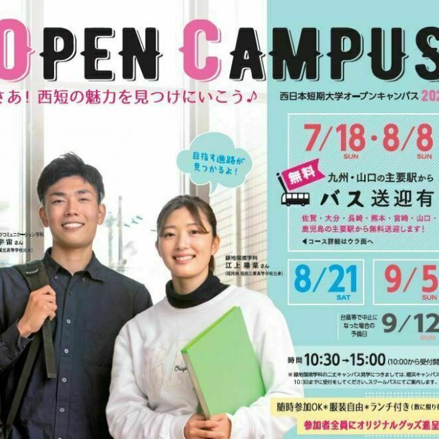 西日本短期大学 ☆夏のオープンキャンパス【 社会福祉学科】☆1
