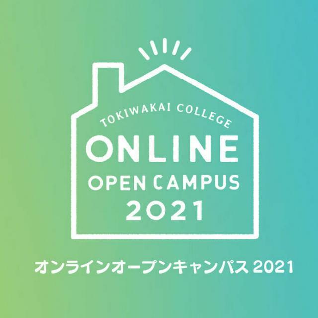 常磐会短期大学 オンラインオープンキャンパス20211