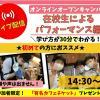 東京スイーツ&カフェ専門学校 カメラ・マイクOFFで気軽に♪ー在校生実技パフォーマンス編ー