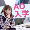 AO入学説明会/大阪モード学園