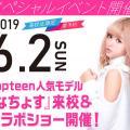 グラムール美容専門学校 Popteen人気モデル「なちょす」来校+コラボショー