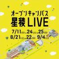 金沢星稜大学 オープンキャンパス(WEB開催)