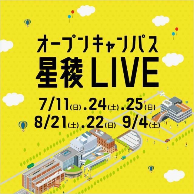 金沢星稜大学 オープンキャンパス(WEB開催)1