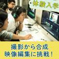 阿佐ヶ谷美術専門学校 撮影から合成、映像編集に挑戦!