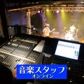 東京ビジュアルアーツ 10月 音楽総合学科 スタッフの体験入学(オンライン)