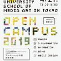 宝塚大学 【東京メディア芸術学部】4/21(日)オープンキャンパス