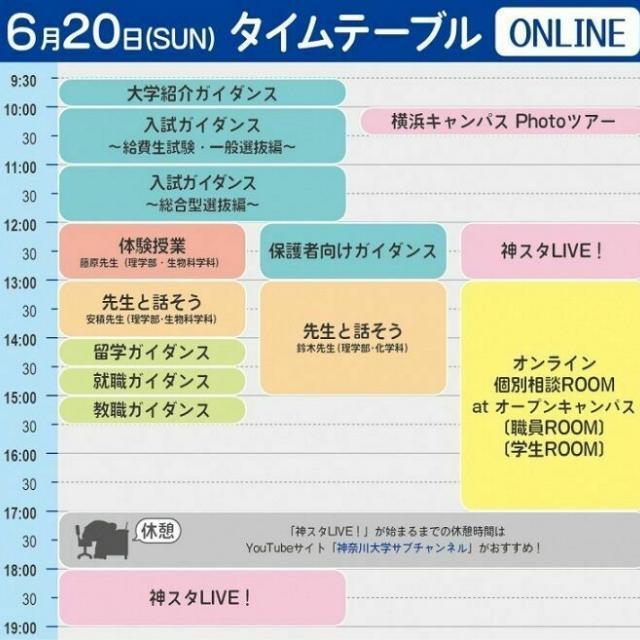 神奈川大学 【6~8月】2021年 夏のオープンキャンパス日程決まる!2