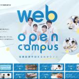 Web OPEN CAMPUS開催!の詳細