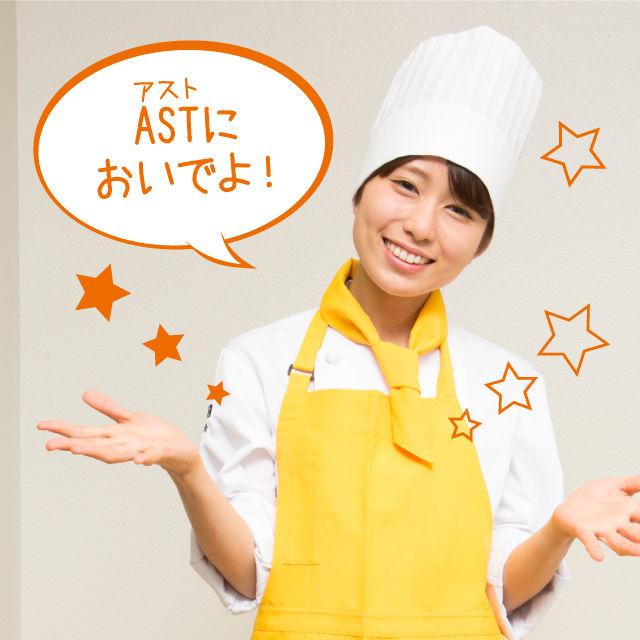 AST関西健康・製菓専門学校 ◆パティシエの学校◆平日【昼間】の見学・相談を受付中★2