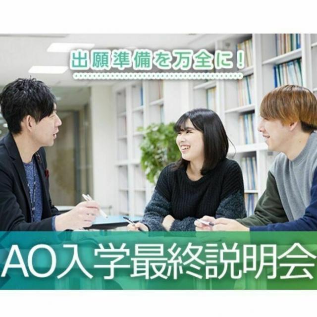 HAL名古屋 AO入学最終説明会1