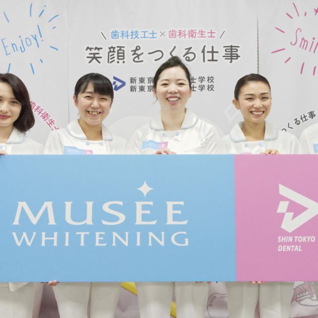 新東京歯科衛生士学校 【MUSSEコラボ企画】ミュゼホワイトニング体験1